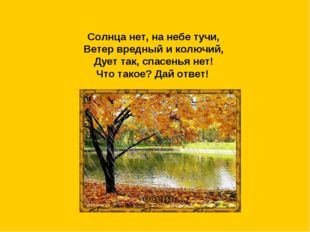 Солнца нет, на небе тучи, Ветер вредный и колючий, Дует так, спасенья нет! Чт