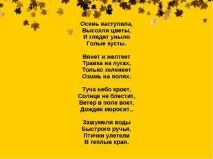 Осень наступила, Высохли цветы, И глядят уныло Голые кусты. Вянет и желтеет Т
