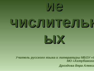 Правописание числительных Учитель русского языка и литературы МБОУ «СОШ № 3 М