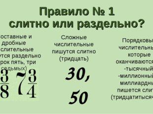 Правило № 1 слитно или раздельно? Составные и дробные числительные пишутся ра
