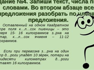 Задание №4. Запиши текст, числа пиши словами. Во втором абзаце все предложени