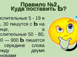 Правило №2 Куда поставить Ь? Числительные 5 - 19 и 20, 30 пишутся с Ь на конц