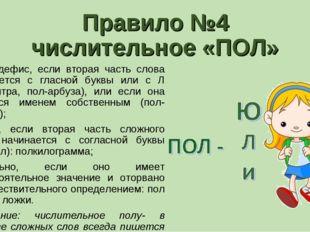 Правило №4 числительное «ПОЛ» через дефис, если вторая часть слова начинается
