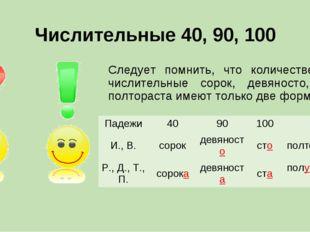 Числительные 40, 90, 100 Следует помнить, что количественные числительные сор