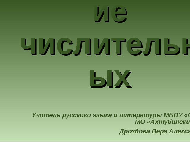 Правописание числительных Учитель русского языка и литературы МБОУ «СОШ № 3 М...