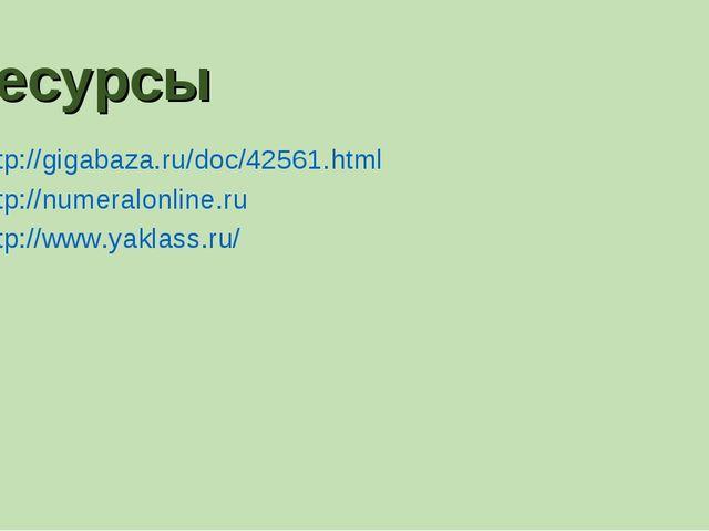 Ресурсы http://gigabaza.ru/doc/42561.html http://numeralonline.ru http://www....