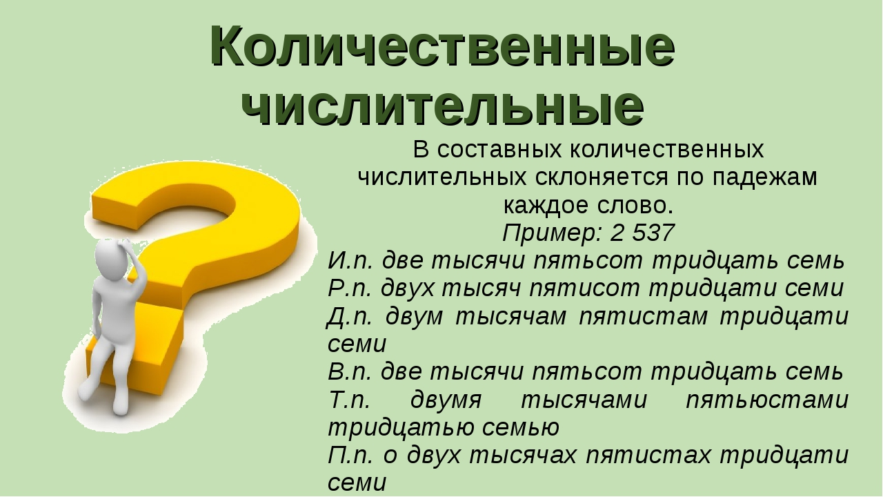 Количественные числительные В составных количественных числительных склоняетс...