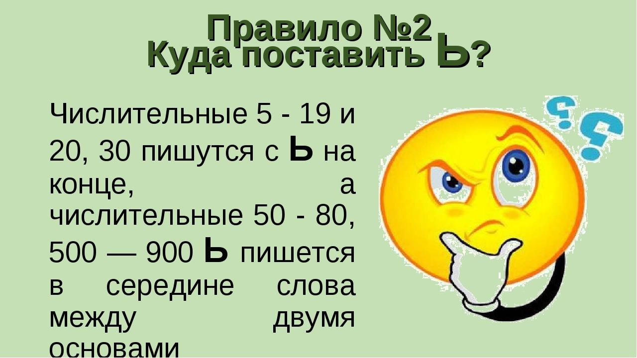 Правило №2 Куда поставить Ь? Числительные 5 - 19 и 20, 30 пишутся с Ь на конц...