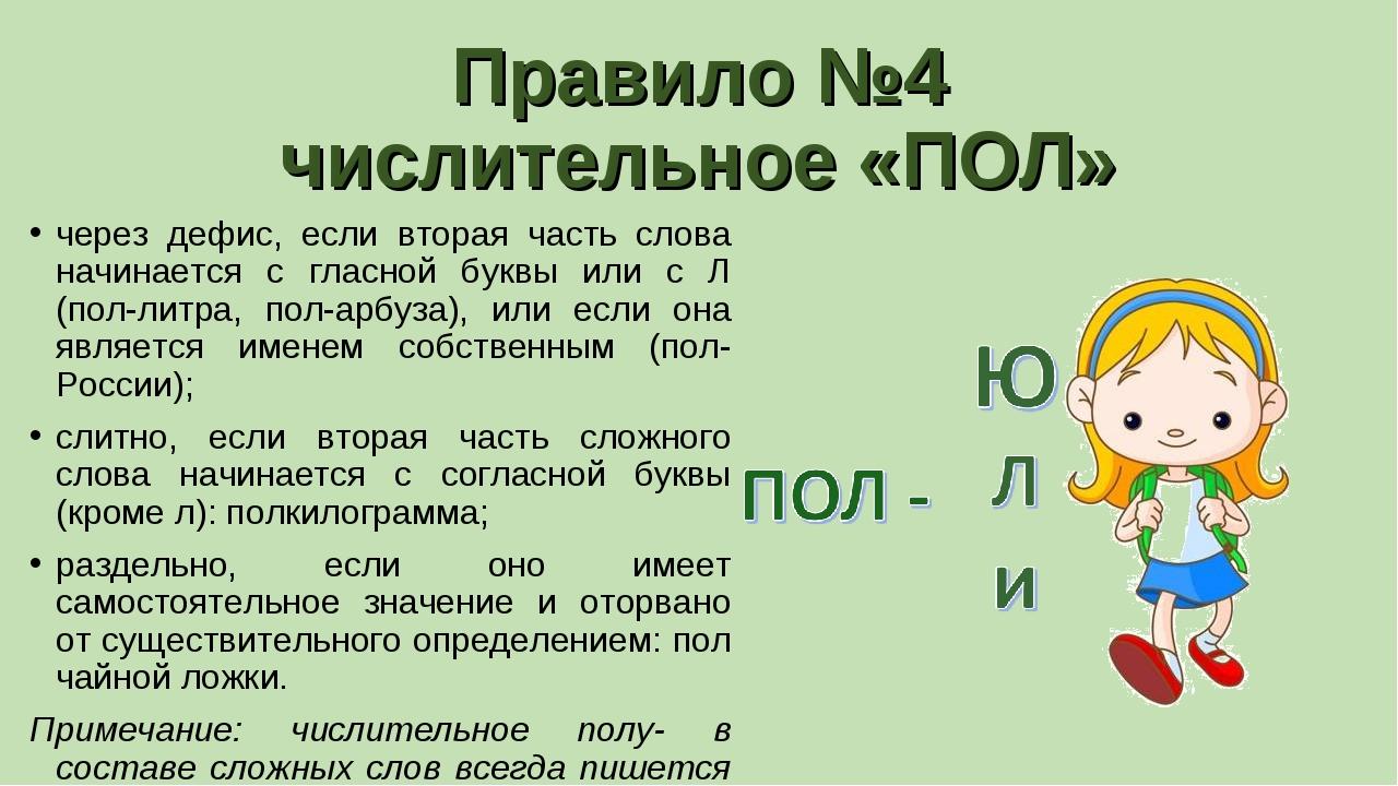 Правило №4 числительное «ПОЛ» через дефис, если вторая часть слова начинается...