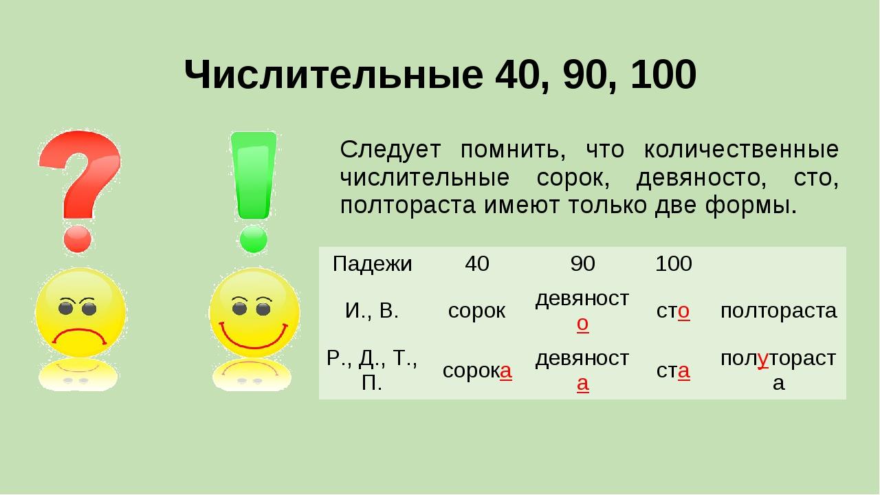Числительные 40, 90, 100 Следует помнить, что количественные числительные сор...