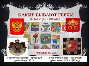 КАКИЕ БЫВАЮТ ГЕРБЫ Герб Романовых – правящей династии с 1513 – 1917 год Герб