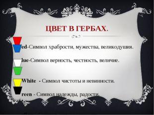 ЦВЕТ В ГЕРБАХ. Red-Символ храбрости, мужества, великодушия. Blue-Символ верно