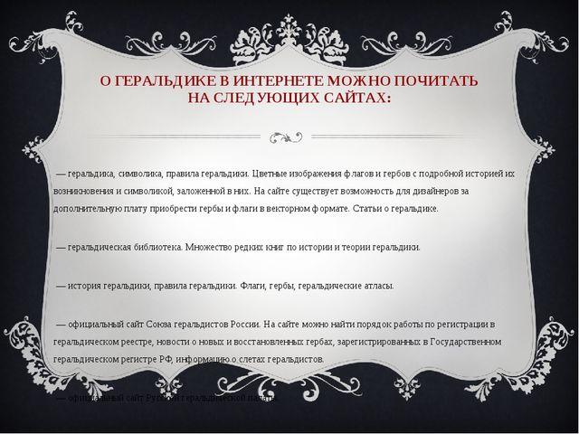 О ГЕРАЛЬДИКЕ В ИНТЕРНЕТЕ МОЖНО ПОЧИТАТЬ НА СЛЕДУЮЩИХ САЙТАХ: geraldika.ru — г...