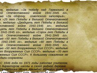 фронта, медалью «За победу над Германией в Великой Отечественной войне 1941-
