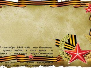 7 сентября 1944 года его батальон получил приказ выйти в тыл врага и соедини