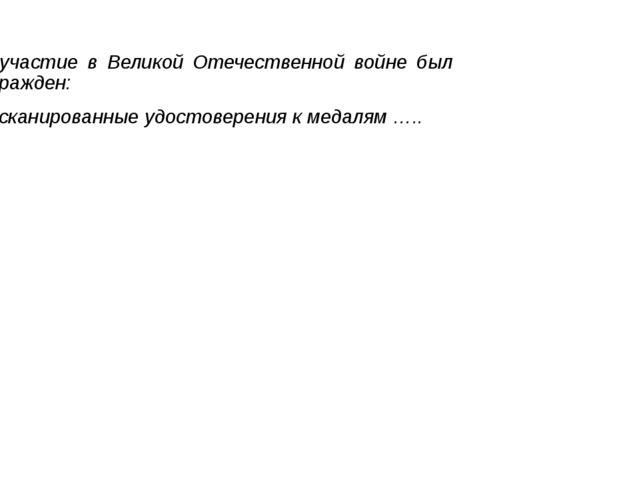 За участие в Великой Отечественной войне был награжден: Отсканированные удос...