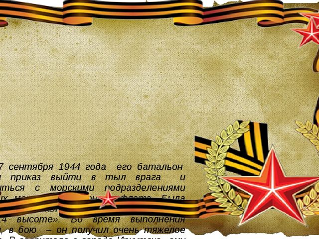 7 сентября 1944 года его батальон получил приказ выйти в тыл врага и соедини...