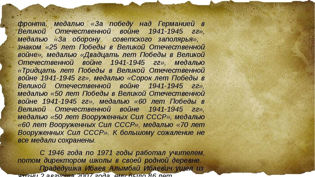 фронта, медалью «За победу над Германией в Великой Отечественной войне 1941-...
