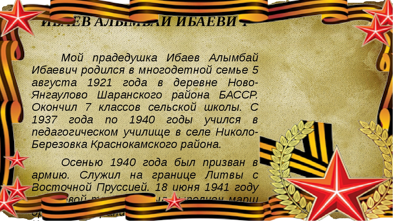 ИБАЕВ АЛЫМБАЙ ИБАЕВИЧ Мой прадедушка Ибаев Алымбай Ибаевич родился в много...