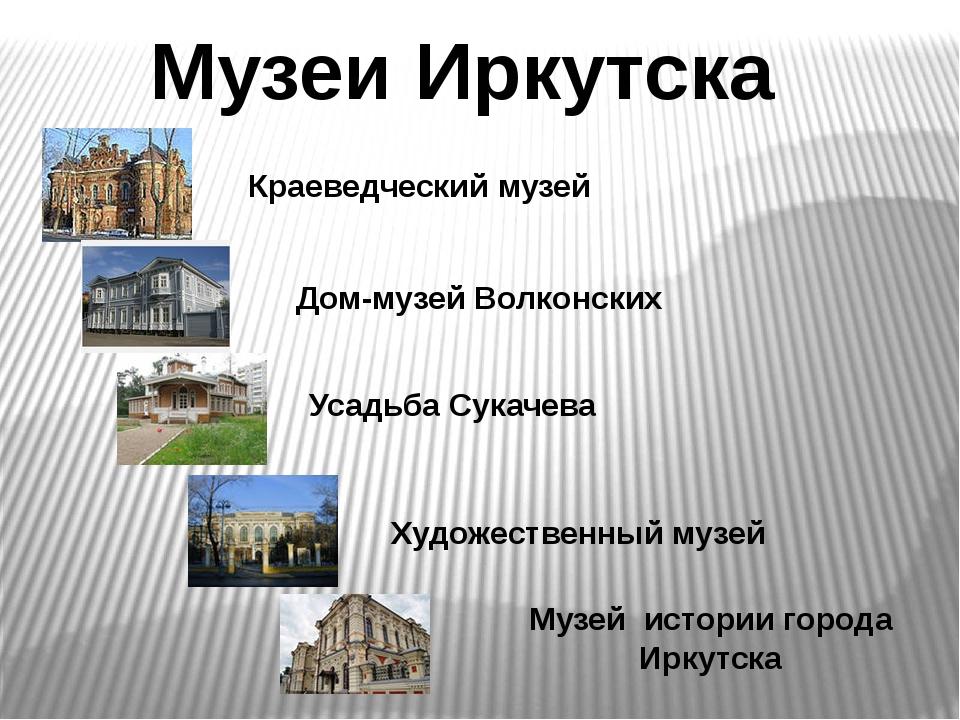 объяснял это презентация иркутска в картинках тыквенного теста