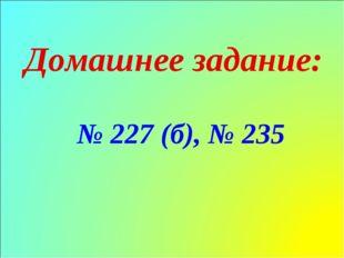 Домашнее задание: № 227 (б), № 235