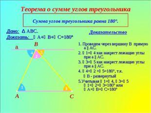 Теорема о сумме углов треугольника Доказательство A B C Сумма углов треугольн