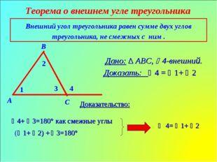 Теорема о внешнем угле треугольника Дано: ∆ АВС, 4-внешний. 1 2 3 4 Доказать