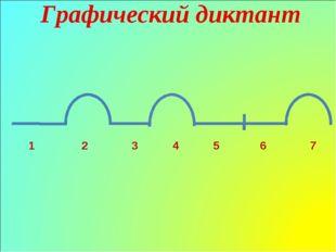 1 2 3 4 5 6 7 Графический диктант