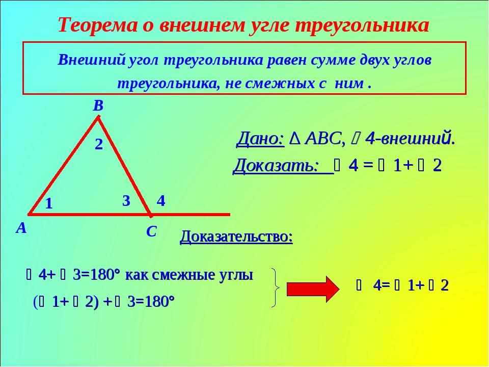 Теорема о внешнем угле треугольника Дано: ∆ АВС, 4-внешний. 1 2 3 4 Доказать...