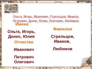 Ольга, Игорь, Иванович, Стрельцов, Иванов, Петрович, Денис, Юлия, Олегович,