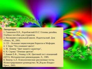 Литература: 1. Гамаюнов В.Н., Коробовский Ю.Г. Основы дизайна. Учебное пособи