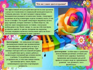 Цветотерапия – это уникальная методика, оказывающая влияние при проникновении