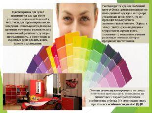 Цветотерапия для детей применяется как для более успешного исцеления болезней