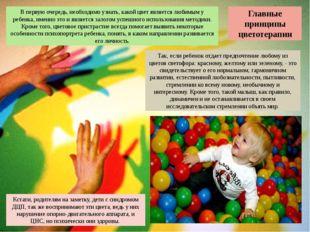 Главные принципы цветотерапии В первую очередь, необходимо узнать, какой цвет