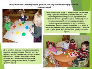 Использование цветотерапии в дошкольном образовательном учреждении (детском с