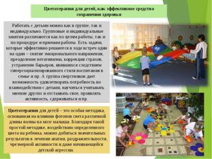 Цветотерапия для детей, как эффективное средство сохранения здоровья Цвет окр