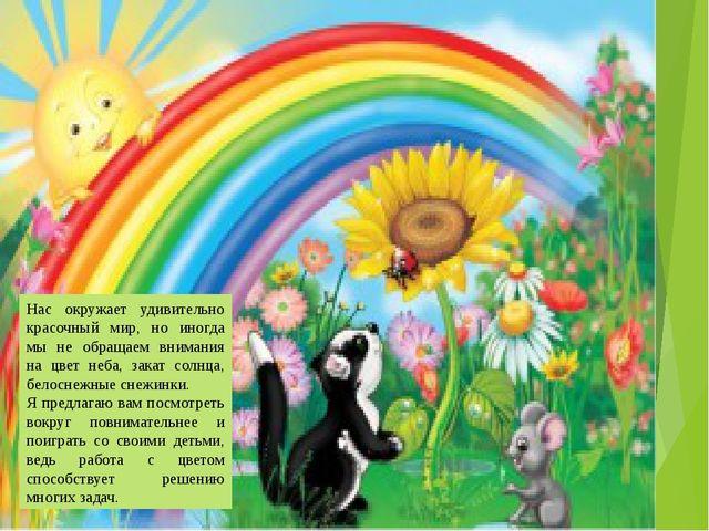 Нас окружает удивительно красочный мир, но иногда мы не обращаем внимания на...