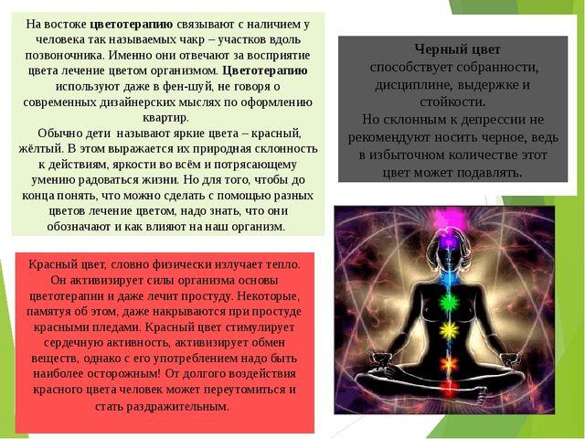 На востоке цветотерапию связывают с наличием у человека так называемых чакр –...