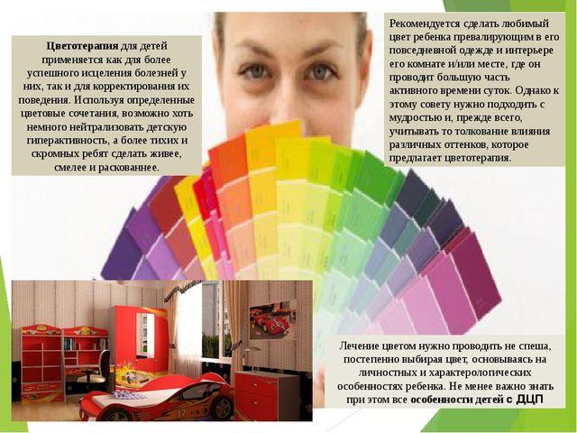 Цветотерапия для детей применяется как для более успешного исцеления болезней...