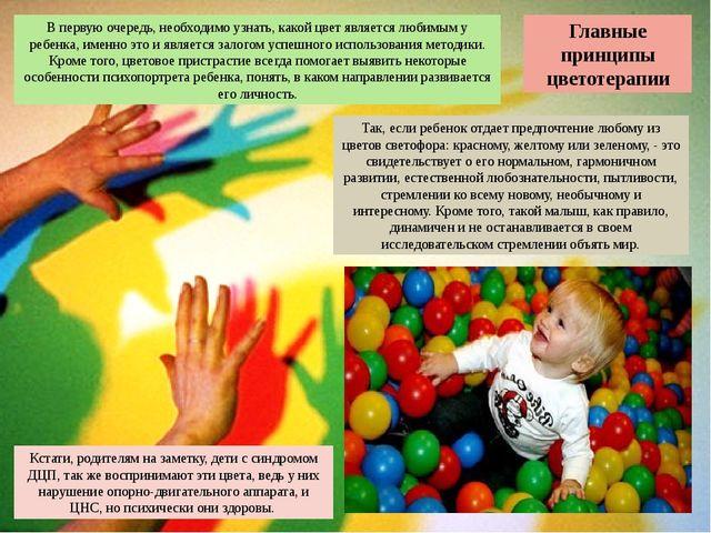 Главные принципы цветотерапии В первую очередь, необходимо узнать, какой цвет...