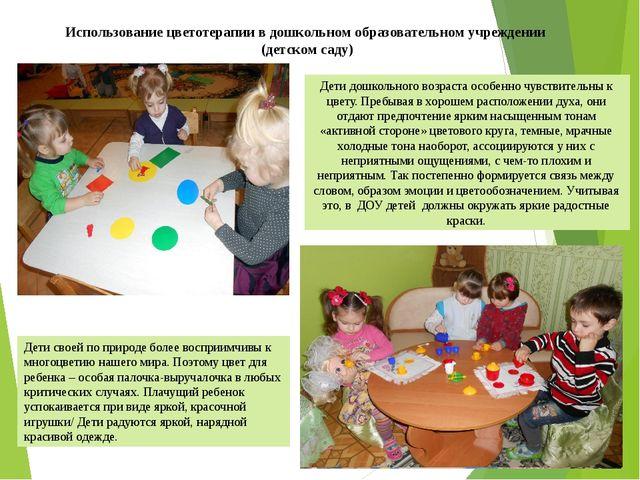 Использование цветотерапии в дошкольном образовательном учреждении (детском с...