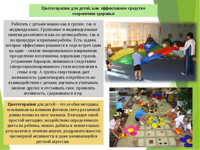 Цветотерапия для детей, как эффективное средство сохранения здоровья Цвет окр...