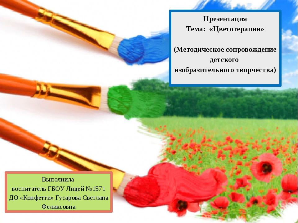 Презентация Тема: «Цветотерапия» (Методическое сопровождение детского изобраз...