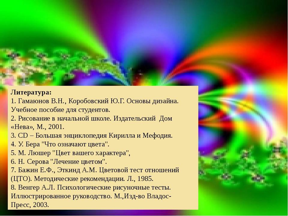 Литература: 1. Гамаюнов В.Н., Коробовский Ю.Г. Основы дизайна. Учебное пособи...