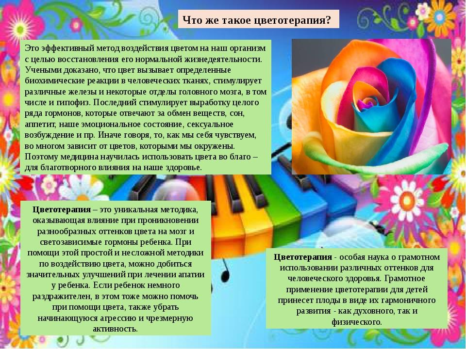 Цветотерапия – это уникальная методика, оказывающая влияние при проникновении...