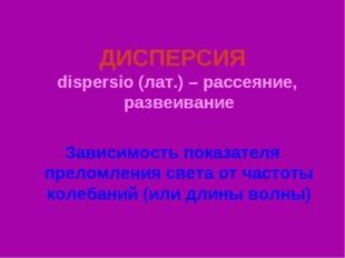 ДИСПЕРСИЯ dispersio (лат.) – рассеяние, развеивание Зависимость показателя пр