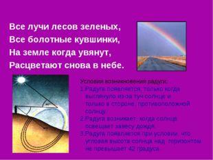 Условия возникновения радуги: 1.Радуга появляется, только когда выглянуло из-