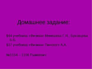 Домашнее задание: §44 учебника «Физика» Мякишева Г.Я., Буховцева Б.Б. §37 уче