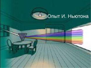 Опыт И. Ньютона