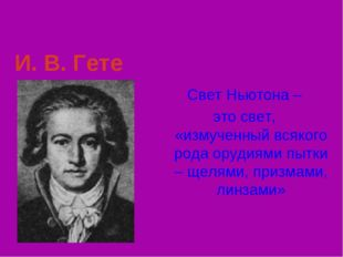 И. В. Гете Свет Ньютона – это свет, «измученный всякого рода орудиями пытки –